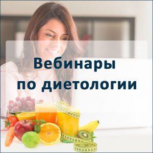 вебинары по диетологии