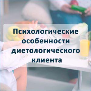 психологические типы клиентов диетолога Academy_Wellness_Consulting