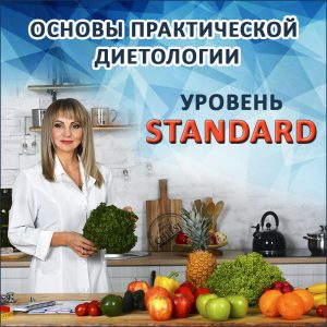 курс-standard