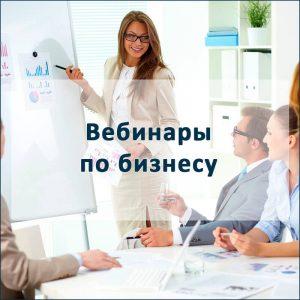 Вебинар_по_бизнесу