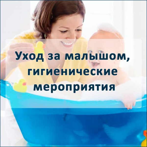 Уход_за_малышом