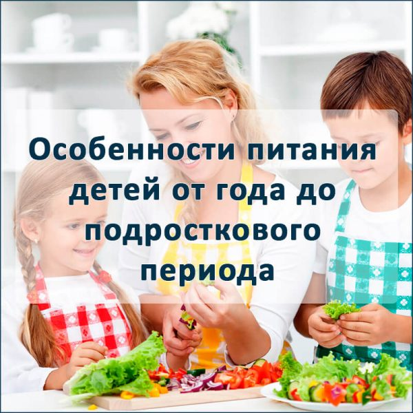 особенности-питания