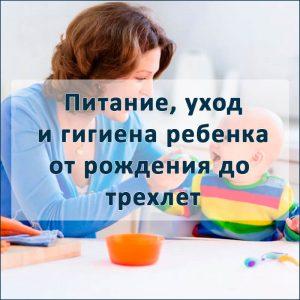 Питание_уход_и_гигиена