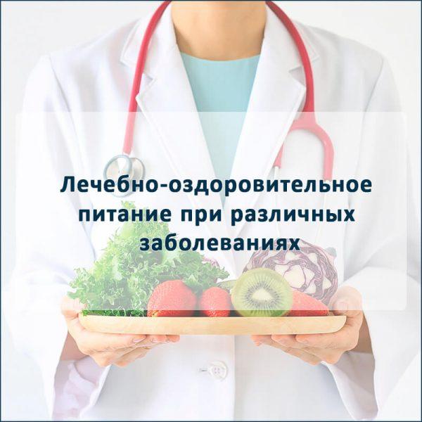 Лечебно-оздоровительное-питание