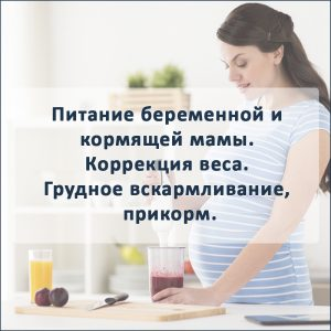 Питание-беременной