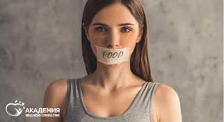 12 самых опасных нарушений пищевого поведения