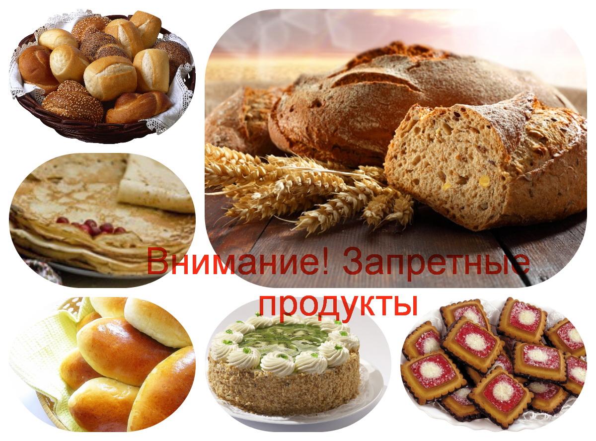 запрещенные_продукты_при_целиакии
