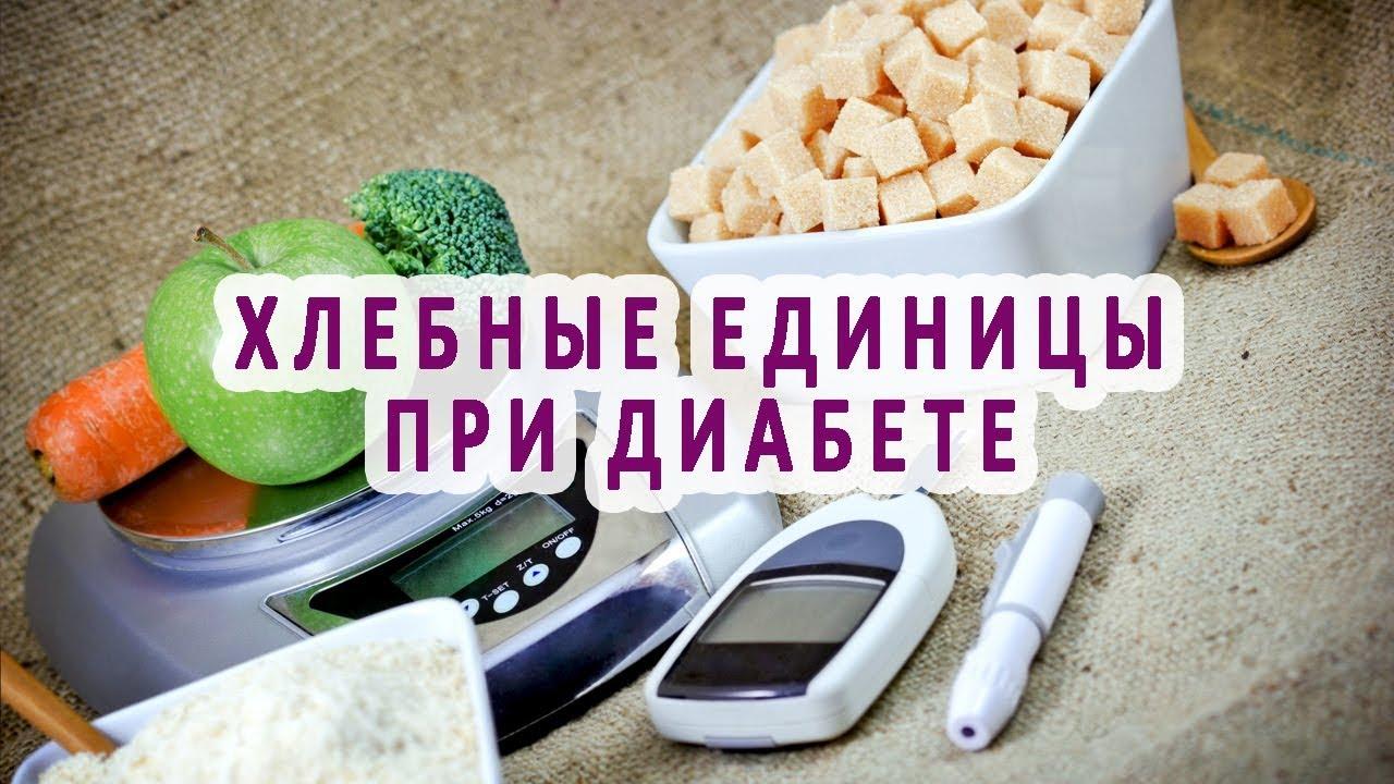 хлебные единицы при диабете
