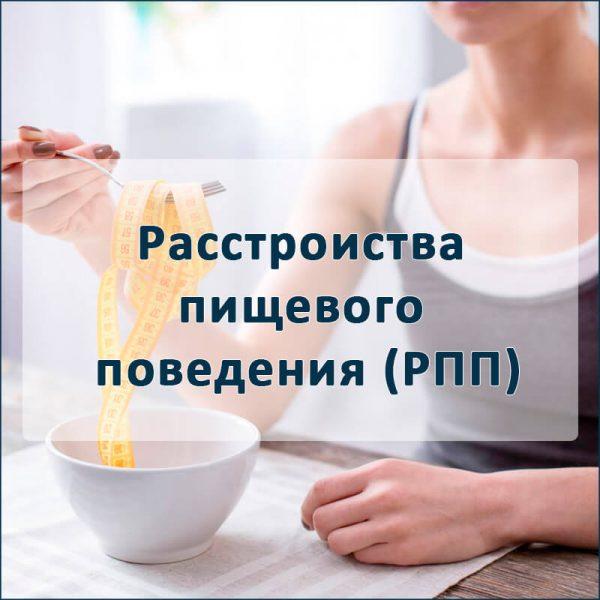Расстройства-пищевого-поведения