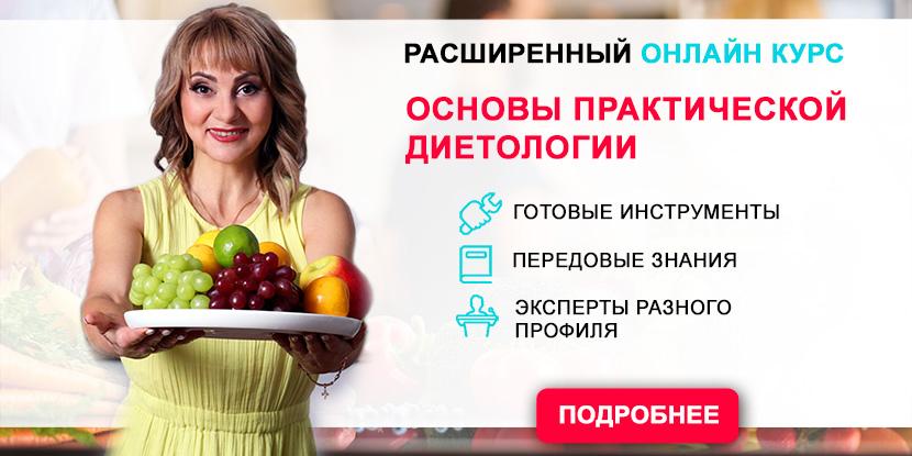 Онлайн-Курс-Основы-практической-диетологии