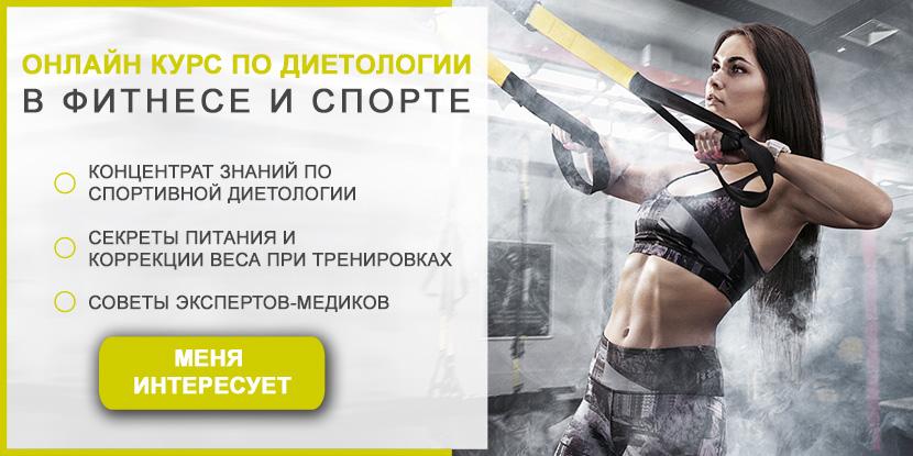 Онлайн-Курс-диетология-в-фитнесе-и-спорте
