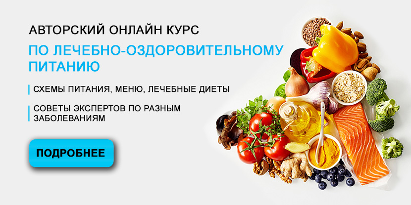Онлайн-Курс-лечебно-оздоровительное-питание-при-различных-заболеваниях