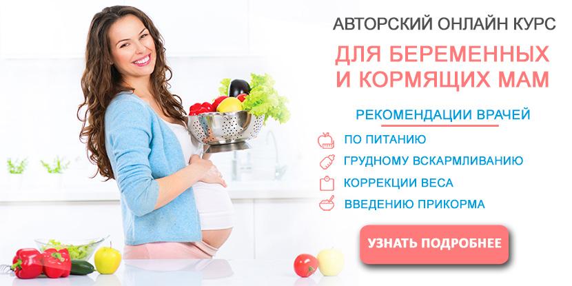 Онлайн-Курс-питание-беременной-и-кормящей-мамы.-Коррекция-веса.-Грудное-вскармливание,-прикорм