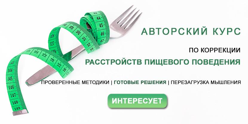 Онлайн-Курс-расстройства-пищевого-поведения