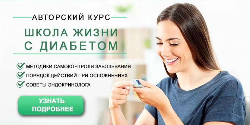 Онлайн-Курс-школа-жизни-с-диабетом