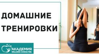 ТОП-15 упражнений для домашних тренировок на карантине