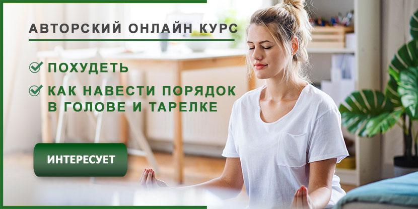 Онлайн-курс-как-навести-порядок-в-голове-и-тарелке