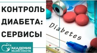 ТОП-15 мобильных приложений для диабетиков