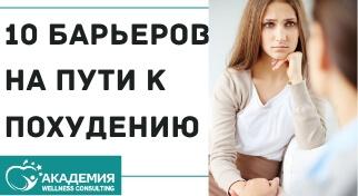 Преграды для стройности: психология похудения