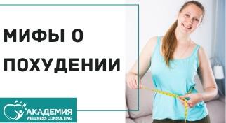 Мифы о похудении: узнаем правду и действуем