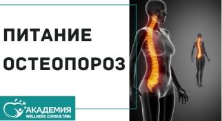 Разработка меню для клиентов с остеопорозом