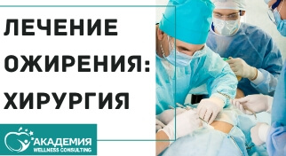 Хирургическое лечение ожирения: для кого оно?