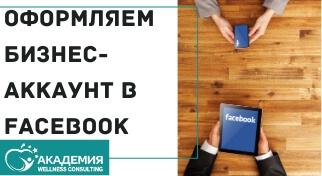 Оформляем свой бизнес-аккаунт в Facebook