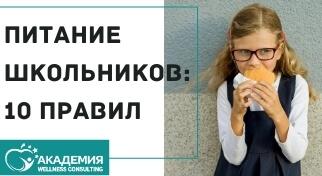 Питание школьников: 10 важных правил