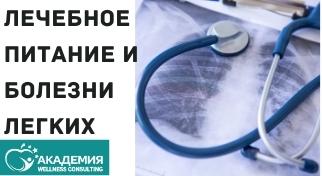 Лечебное питание: болезни легких и бронхов