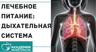 Лечебное питание при болезнях органов дыхания