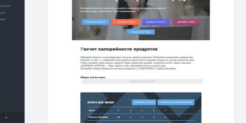 интерфейс-анализатора-продуктов-от-Академии-Wellness-Consulting