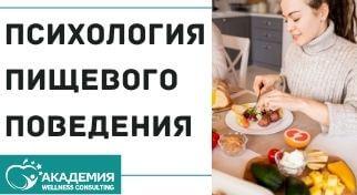 Психология пищевого поведения: привычки