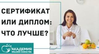Обучение на диетолога: диплом или сертификат?