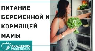 Питание беременной и при ГВ: где этому научиться?