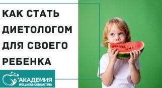 Станьте диетологом для своего ребенка