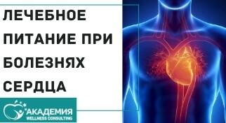 Лечебное питание при болезнях сердца и сосудов